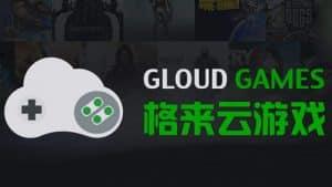 Gloud Games v2.3.5 APK – Emulador Xbox 360 para Android |